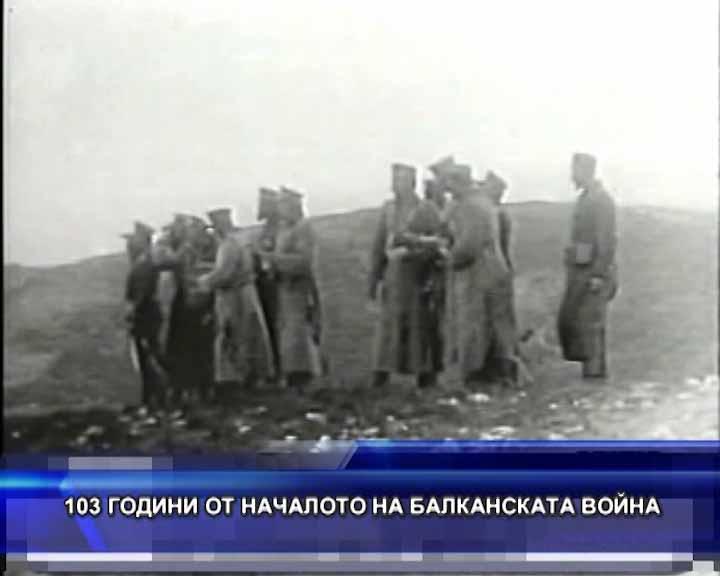 103 години от началото на Балканската война