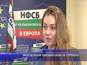 НФСБ ще върне човешкия облик на столицата