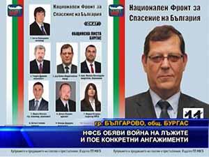 НФСБ обяви война на лъжите и пое конкретни ангажименти