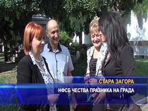 НФСБ чества празника на града