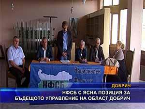 НФСБ с ясна позиция за бъдещото управление на област Добрич