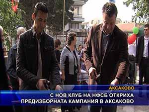 С нов клуб на НФСБ откриха предизборната кампания в Аксаково