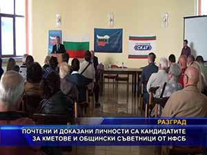 Почтени и доказани личности са кандидатите за кметове и общински съветници от НФСБ