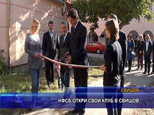 НФСБ откри свой клуб в Свищов