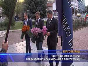 НФСБ откри предизборната си кампания в Благоевград