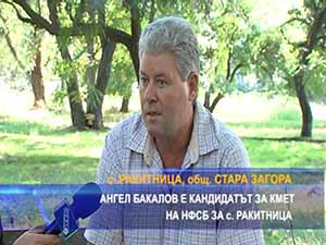 Ангел Бакалов е кандидатът за кмет на НФСБ за с. Ракитница