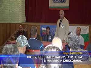 НФСБ представи кандидатите си в Малево и Книжовник