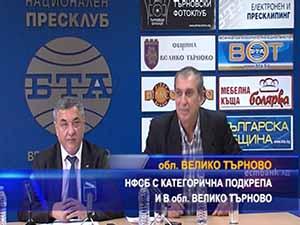 НФСБ с категорична подкрепа и в обл. Велико Търново