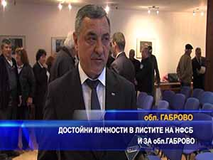 Достойни личности в листите на НФСБ и за обл. Габрово