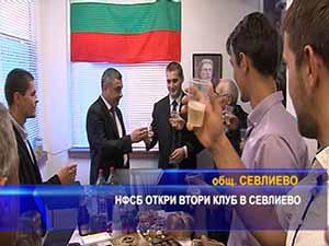 НФСБ откри втори клуб в Севлиево