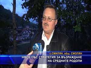 НФСБ със стратегия за възраждане на Средните Родопи