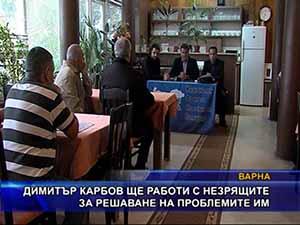 Димитър Карбов ще работи с незрящите за решаване на проблемите им