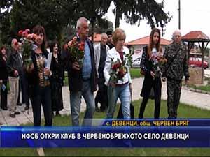 НФСБ откри клуб в червенобрежкото село Девенци