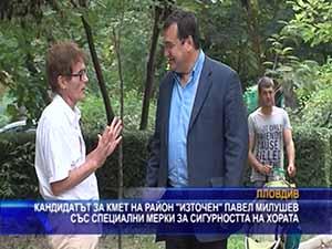"""Кандидатът за кмет на район """"Източен"""" Павел Милушев със специални мерки за сигурността на хората"""