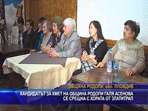 Кандидатът за кмет на община Родопи Галя Асенова се срещна с хората от Златитрап