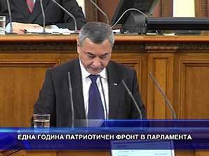 Една година Патриотичен фронт в парламента