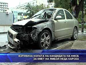 Взривиха колата на кандидата на НФСБ за кмет на Ямбол Неда Карска