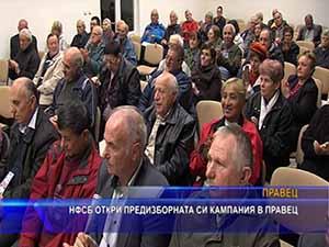 НФСБ откри предизборната си кампания в Правец