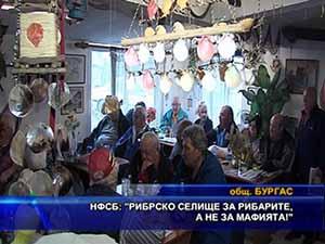 НФСБ: Рибарско селище за рибарите, а не за мафията