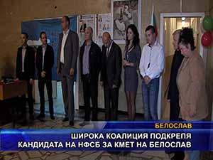 Широка коалиция подкрепя кандидата на НФСБ за кмет на Белослав