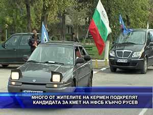 Жители на Кермен подкрепят кандидата за кмет на НФСБ Кънчо Русев