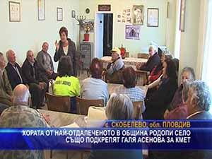 Хората от най-отдалеченото село в община Родопи също подкрепят Галя Асенова за кмет