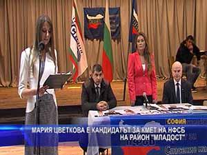 """Мария Цветкова е кандидатът за кмет на НФСБ за район """"Младост"""""""