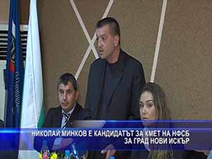 Николай Минков е кандидатът за кмет на НФСБ за град Нови Искър