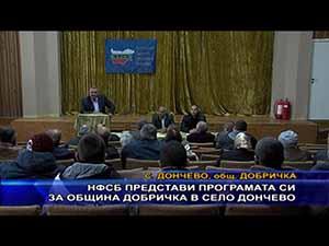 НФСБ представи програмата си за община Добричка в село Дончево