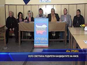 Село Светлина подкрепи кандидатите на НФС6