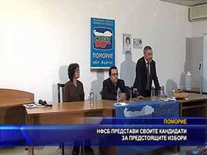 НФСБ представи своите кандидати за предстоящите избори