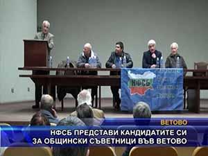 НФСБ представи кандидатите си за общински съветници във Ветово