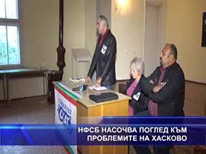 НФСБ насочва поглед към проблемите на Хасково
