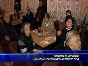 Жителите на Боров дол застанаха зад кандидата за кмет на НФСБ