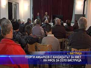 Георги Амбарков е кандидатът за кмет на НФСБ за село Бистрица