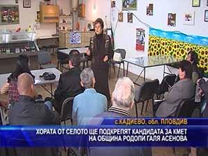 Хората ще подкрепят кандидата за кмет на община Родопи Галя Асенова