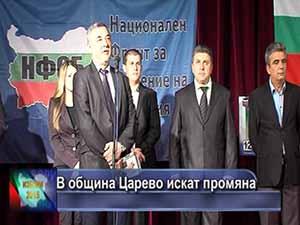 В община Царево искат промяна
