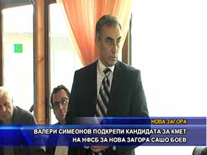 Симеонов подкрепи кандидата за кмет на НФСБ за Нова Загора Сашо Боев