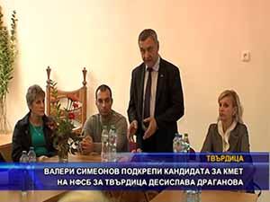 Симеонов подкрепи кандидата за кмет на НФСБ за Твърдица Десислава Драганова