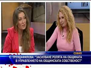 С. Трендафилова: Засилване ролята на общината в управлението на общинската собственост