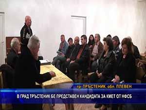 В град Тръстеник бе представен кандидата за кмет от НФСБ