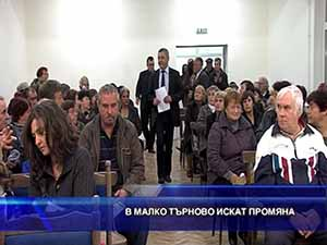 В Малко Търново искат промяна