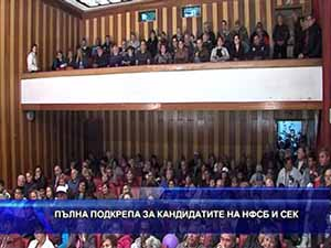 Пълна подкрeпа за кандидатите на НФСБ и СEК