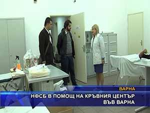 НФСБ в помощ на кръвния център във Варна