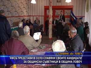 НФСБ представи в село Славяни своите кандидати за общински съветници