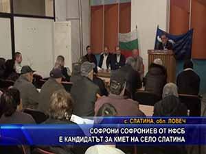 Софрони Софрониев от НФСБ е кандидатът за кмет на село Слатина
