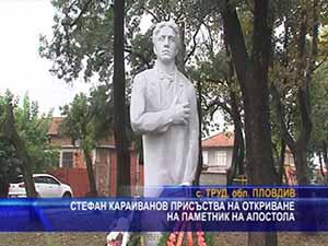 Стефан Караиванов присъства на откриване на паметник на Апостола