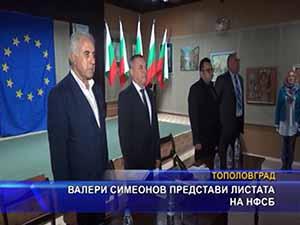 Валери Симеонов представи листата на НФСБ