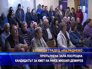 Препълнена зала посрещна кандидатът за кмет на НФСБ Михаил Демирев