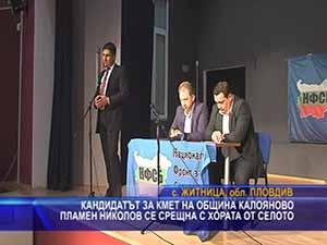 Кандидатът за кмет на община Калояново Пламен Николов се срещна с хората